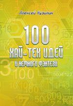 скачать книгу 100 хай-тек идей и немного фэнтези автора Алексей Кузилин