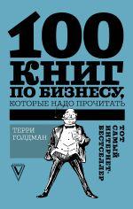 скачать книгу 100 книг по бизнесу, которые надо прочитать автора Терри Голдман