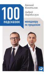 скачать книгу 100 подсказок менеджеру по продажам автора Евгений Колотилов