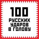 скачать книгу 100 русских ударов в голову автора Игорь Гришин