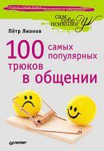 скачать книгу 100 самых популярных трюков в общении автора Петр Лионов