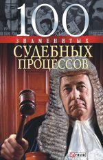 скачать книгу 100 знаменитых судебных процессов автора Валентина Скляренко