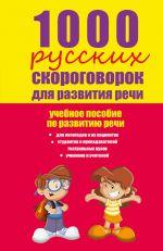 скачать книгу 1000 русских скороговорок для развития речи: учебное пособие автора Елена Лаптева