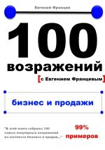 скачать книгу 100возражений. бизнес ипродажи автора Евгений Францев