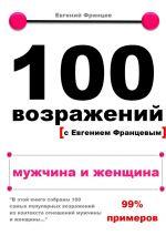 скачать книгу 100возражений. мужчина иженщина автора Евгений Францев