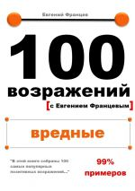 скачать книгу 100возражений. вредные автора Евгений Францев