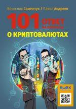 скачать книгу 101ответ навопросы окриптовалютах автора Вячеслав Семенчук