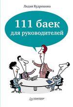 скачать книгу 111 баек для руководителей автора Лидия Кудряшова