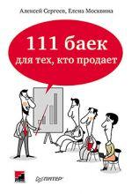 скачать книгу 111 баек для тех, кто продает автора Алексей Сергеев