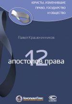скачать книгу 12 апостолов права автора Павел Крашенинников