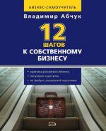 скачать книгу 12 шагов к собственному бизнесу автора Владимир Абчук