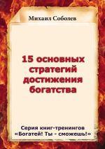 скачать книгу 15 основных стратегий достижения богатства автора Михаил Соболев