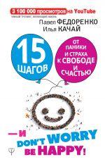 скачать книгу 15 шагов от паники и страха к свободе и счастью. И – don't worry! bе happy! автора Павел Федоренко