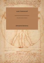 скачать книгу 150 способов экономить на квартплате автора Алекс Знаменский