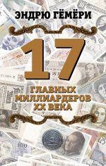 скачать книгу 17 главных миллиардеров XX века автора Эндрю Гёмёри