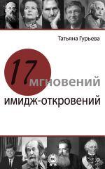 скачать книгу 17 мгновений имидж-откровений автора Татьяна Гурьева