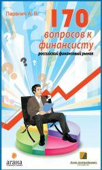скачать книгу 170 вопросов финансисту. Российский финансовый рынок автора Андрей Паранич