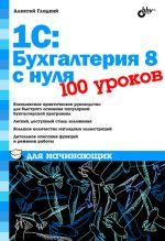 скачать книгу 1С: Бухгалтерия 8 с нуля. 100 уроков для начинающих автора Алексей Гладкий