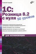 скачать книгу 1С:Розница 8.2 с нуля. 50 уроков для начинающих автора Алексей Гладкий