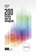 скачать книгу 200 точек роста продаж автора Евгений Алмаз