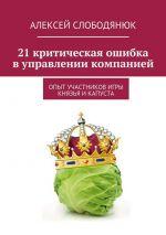 скачать книгу 21 критическая ошибка в управлении компанией автора Алексей Слободянюк