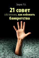 скачать книгу 21 совет собственнику, как избежать банкротства автора Р. Зверев