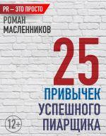 скачать книгу 25 привычек успешного пиарщика автора Роман Масленников