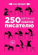 скачать книгу 250 дерзких советов писателю автора Чак Вендиг