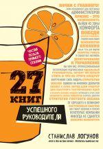 скачать книгу 27 книг успешного руководителя автора Станислав Логунов