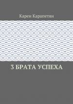 скачать книгу 3 брата успеха автора Карен Карапетян