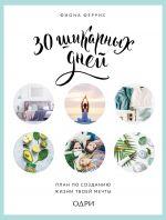 скачать книгу 30 шикарных дней: план по созданию жизни твоей мечты автора Фиона Феррис