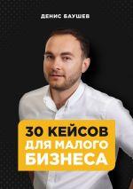 скачать книгу 30кейсов длямалогобизнеса автора Денис Баушев