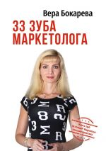 скачать книгу 33 зуба маркетолога. Книга про настоящий маркетинг глазами практика автора Вера Бокарева