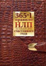 скачать книгу 365 + 1 правило НЛП на каждый день счастливого года автора Диана Балыко