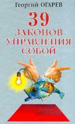 скачать книгу 37 законов управления собой автора Георгий Огарёв