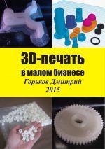 скачать книгу 3D-печать в малом бизнесе автора Горьков Дмитрий
