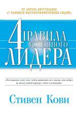 скачать книгу 4 правила успешного лидера автора Стивен Кови