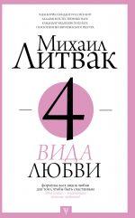 скачать книгу 4 вида любви автора Михаил Литвак