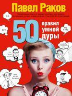 скачать книгу 50 правил умной дуры автора Павел Раков