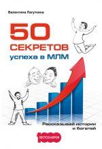 скачать книгу 50 секретов успеха в МЛМ. Рассказывай истории и богатей автора Валентина Лагуткина