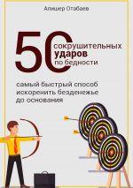 скачать книгу 50 сокрушительных ударов по бедности автора Алишер Отабаев