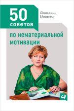 скачать книгу 50 советов по нематериальной мотивации автора Светлана Иванова