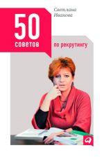 скачать книгу 50 советов по рекрутингу автора Светлана Иванова