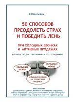 скачать книгу 50 способов преодолеть страх и победить лень при холодных звонках и активных продажах автора Елена Ланина