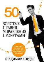 скачать книгу 50 Золотых Правил Управления Проектами автора Владимир Кордье