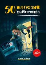скачать книгу 50иллюзий маркетинга автора Роман Бубнов