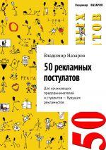 скачать книгу 50рекламных постулатов. Для начинающих предпринимателей истудентов-будущих рекламистов автора Владимир Назаров