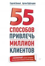 скачать книгу 55 способов привлечь миллион клиентов автора Артем Куфтырев