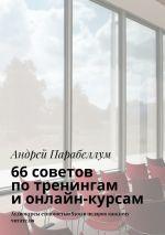 скачать книгу 66 советов по тренингам и онлайн-курсам автора Андрей Парабеллум