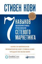 скачать книгу 7 навыков высокоэффективных профессионалов сетевого маркетинга автора Стивен Кови